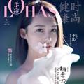 李沁叼花封面化身森系少女