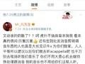吴亦凡diss back霸气回击网络暴力 获众多实力音乐人鼎力支持