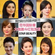 北京电影节 范爷PK国际章大咖激斗红毯发型