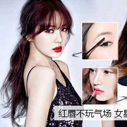 看红唇不玩气场 范冰冰尹恩惠示范优雅妆容