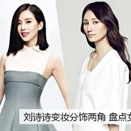 刘诗诗变妆分饰两角 盘点女星的双胞胎妆容