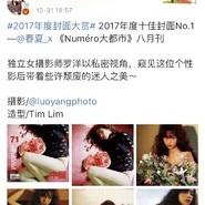春夏拍摄时尚封面大片 被选为年度封面Top1