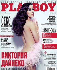 维多利亚半裸秀性感 登《花花公子》9月刊封面
