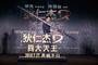 赵又廷出席新电影发布会 展现荧屏外的儒雅神探魅力