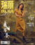 欧阳娜娜最新大片挑战脏辫造型 音乐少女的野性范儿