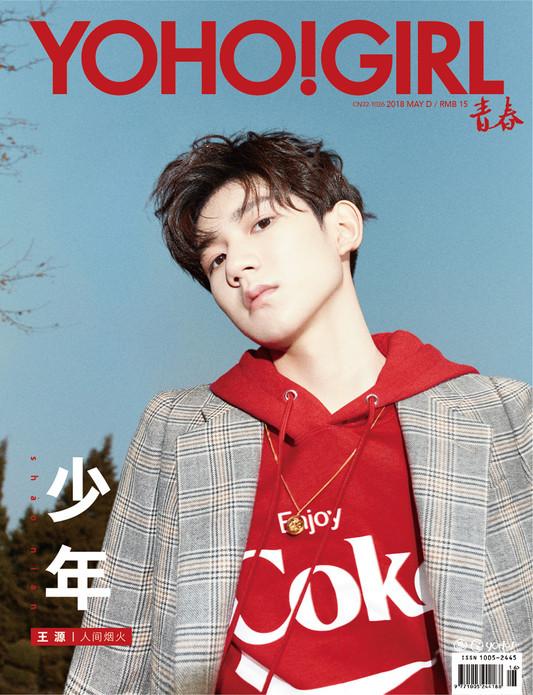 王源登五月刊封面 精致侧颜展完美下颌线