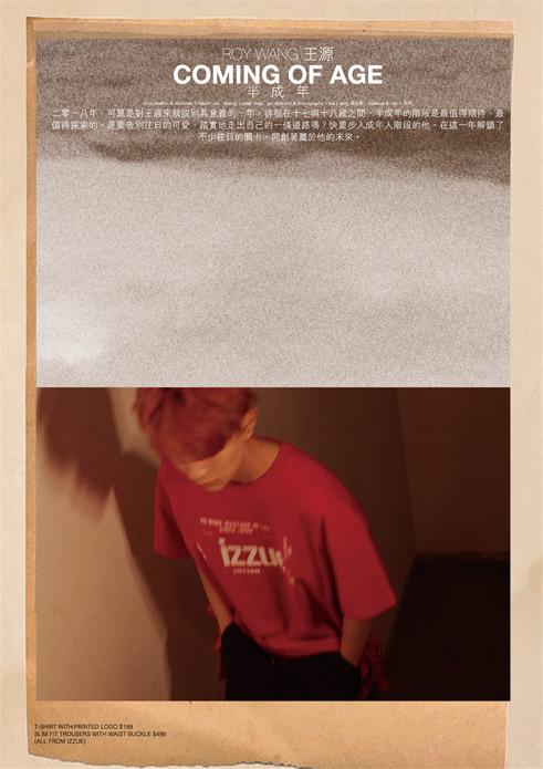 王源登上香港《MILK X》封面 实力演绎半成年格调