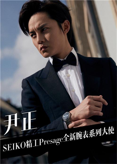 尹正携手国际奢侈品牌 出任旗下系列腕表大使