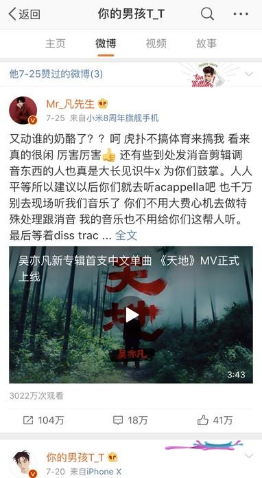 吴亦凡diss 188bet.com网络暴力 不遗余力推广华语说唱